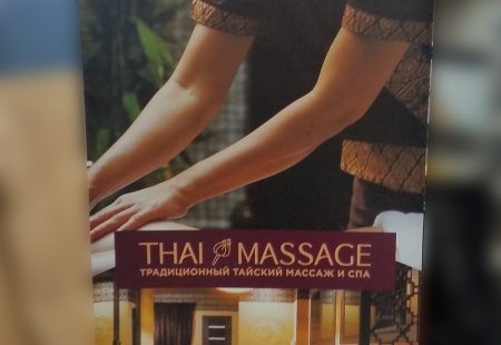 Х-стойка для Thai Massage